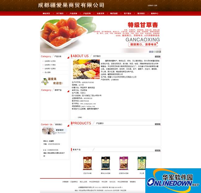 果品类企业织梦模板