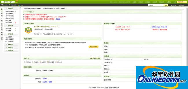 织梦网络工作室源码dedecms企业模板