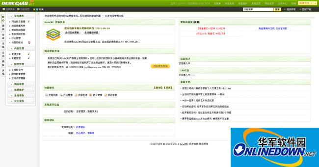 织梦文章新闻博客类网站源码模板