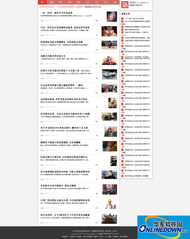 织梦文章新闻博客类网站源码模板 5.7