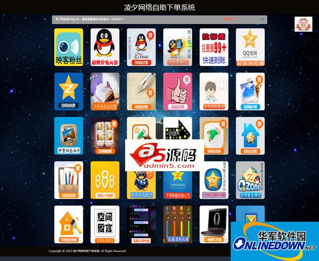 凌夕网络QQ业务自助下单平台