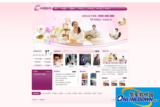 粉红色家政服务类网站源码 保洁月嫂类网站织梦模板 5.7