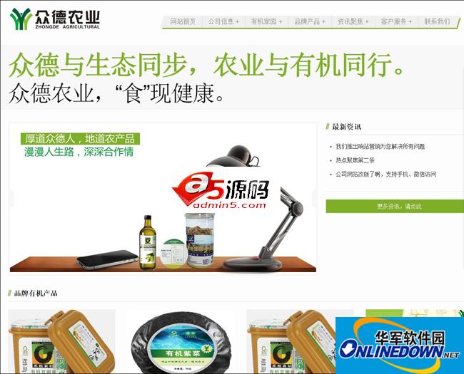 信友响站营销型网站 PC版