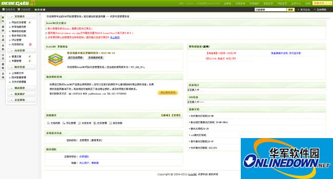 dedecms企业源码