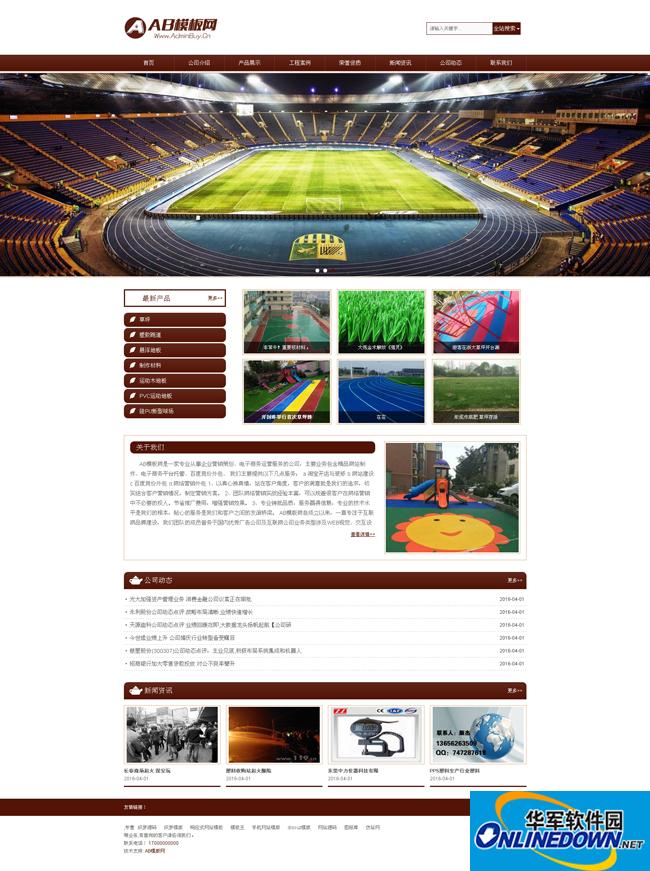 html5响应式自适应体育设施塑胶跑道制作材料织梦模板 5.7