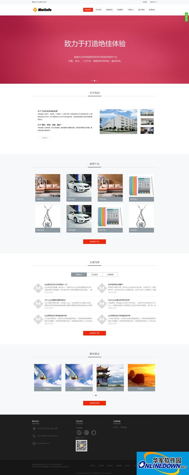 展示型企业通用米拓整站源码 1.1