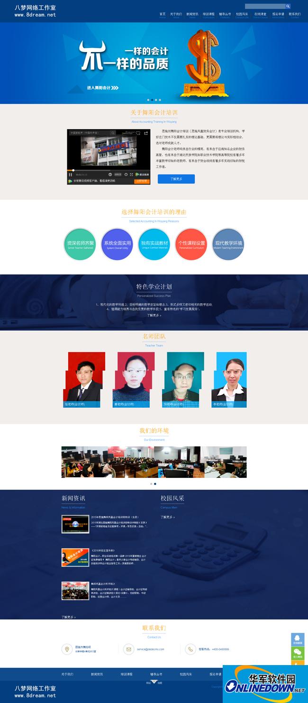 蓝色会计培训机构学校网站 PC版