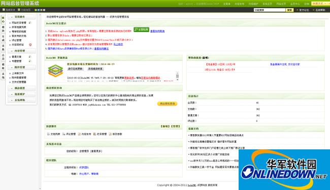 网络软件营销公司网站源码dedecms模板
