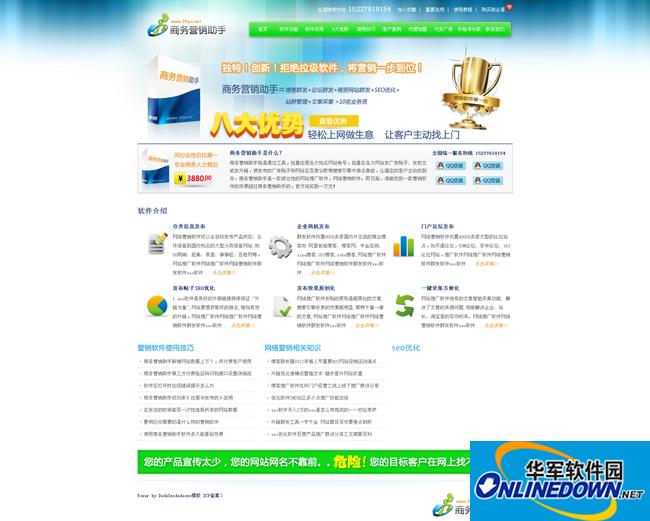 网络软件营销公司网站源码dedecms模板 PC版