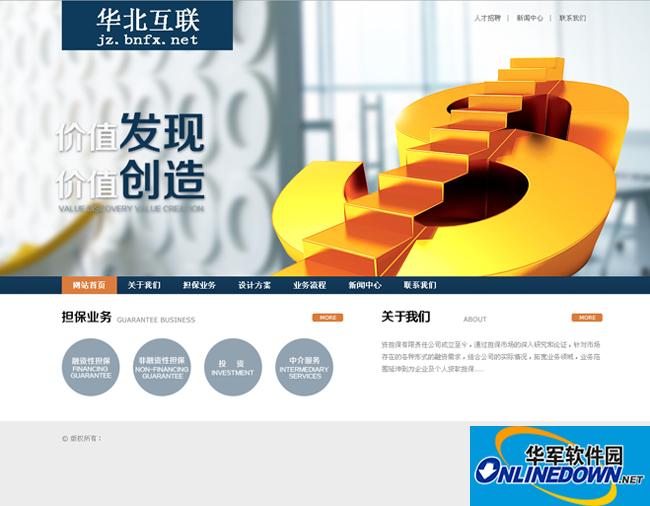 投资理财类企业网站源码dedemcs模板 PC版