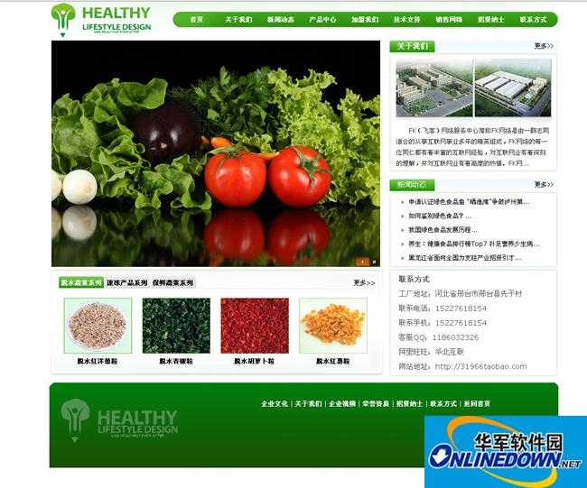 绿色食品企业网站模板 PC版