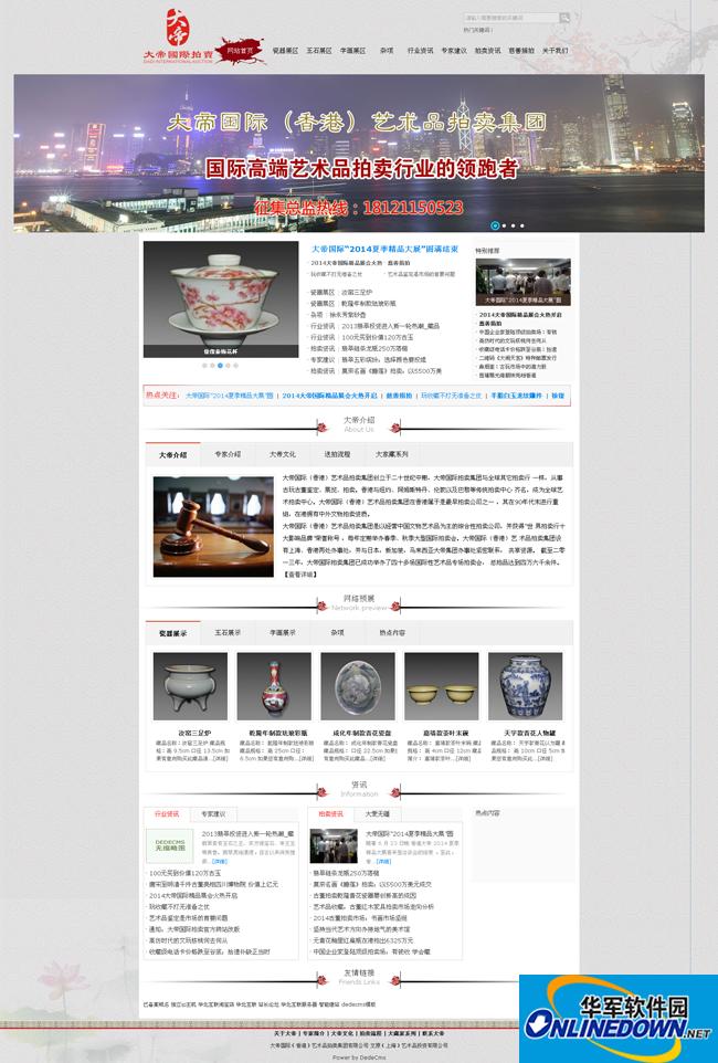 拍卖资讯网站源码dedecms织梦模板 PC版