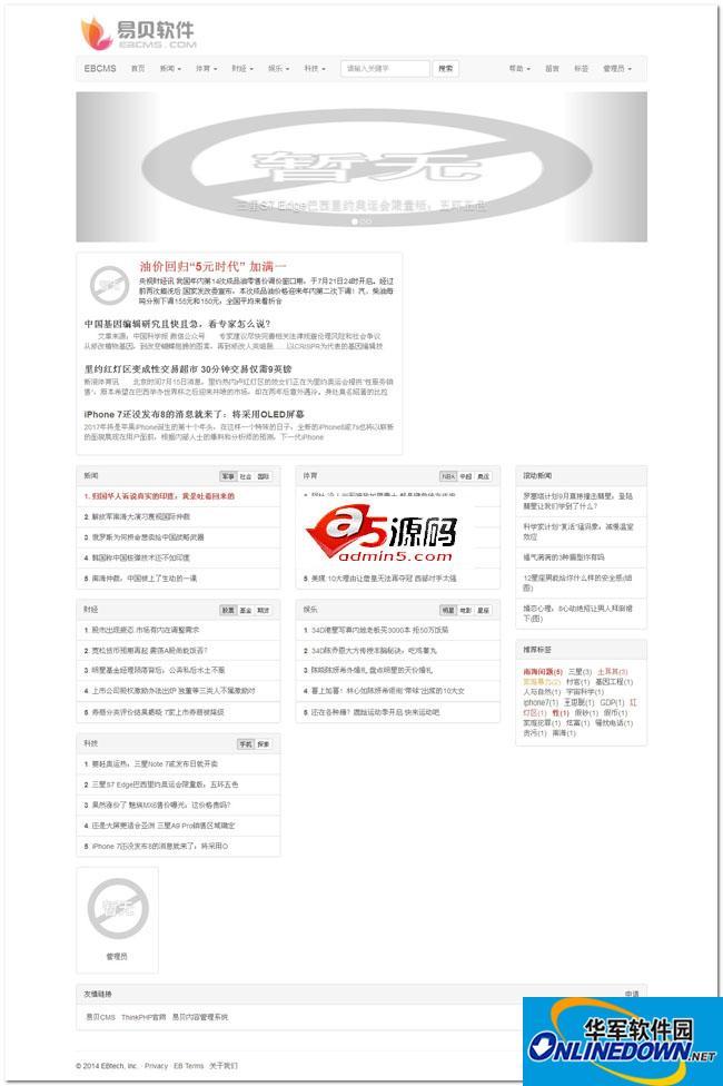 EBCMS易贝内容管理系统 38476