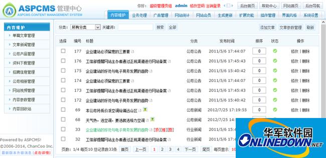 ASPCMS开源企业网站管理系统  UTF8