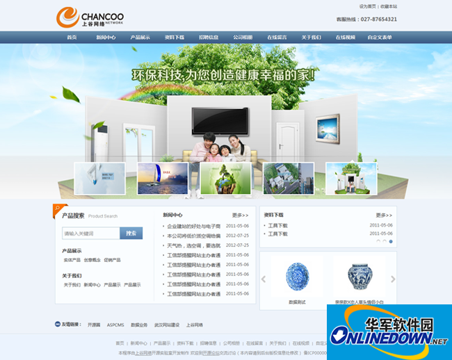 ASPCMS开源企业网站管理系统  UTF8 37440