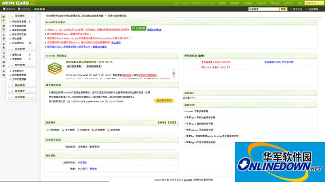 苹果手机维修类网站源码织梦企业模板
