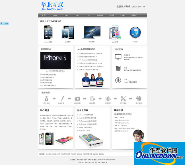苹果手机维修类网站源码织梦企业模板 PC版