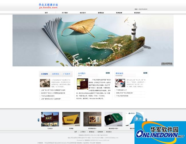 网络科技广告设计公司网站源码织梦模板 PC版