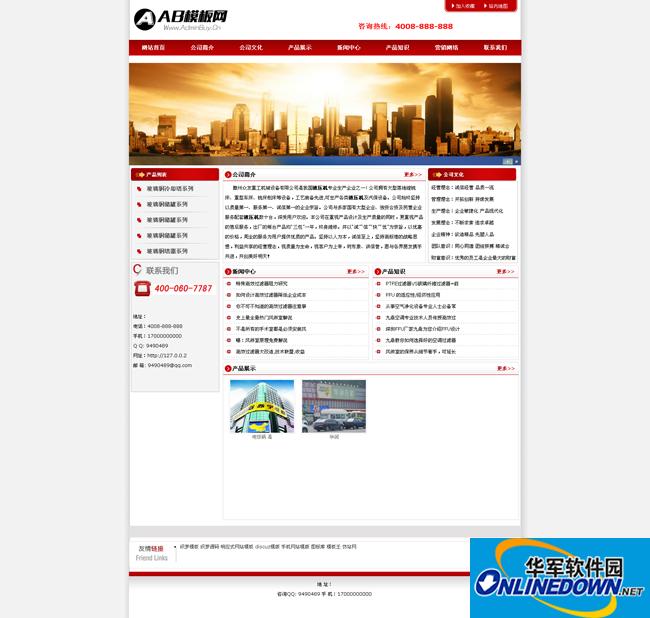 红色机械重工类网站源码大型机械织梦模板 5.7