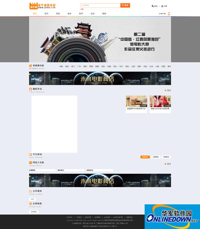 新华都微电影DEDECMS模板整站程序