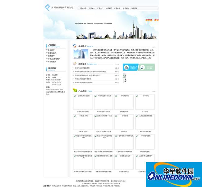 清新地板公司网站源码织梦dedecms企业模板