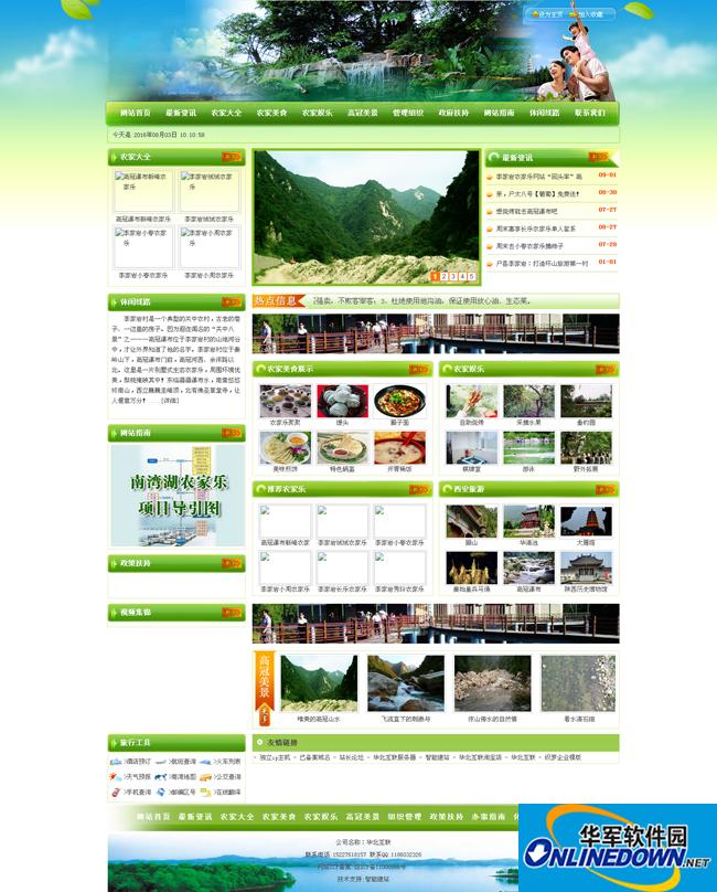 绿色旅游类网站源码织梦模板 PC版