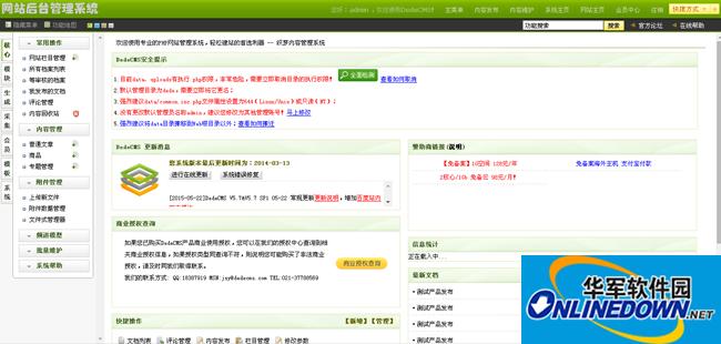 绿色大气织梦企业网站源码