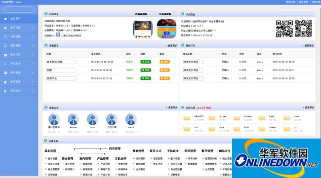 S-CMS工业机械网站(双语带手机版)