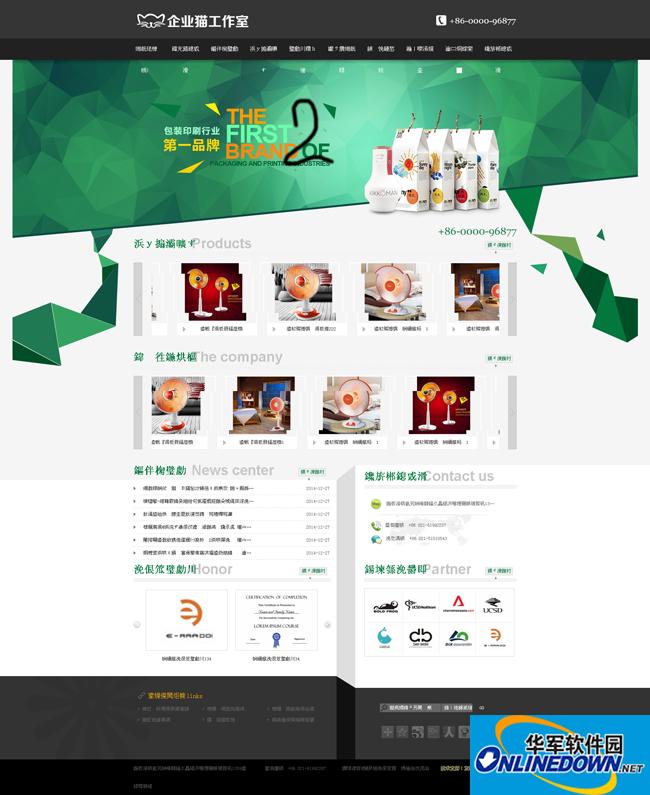 界面精美的2016企业网站通用源码 PC版