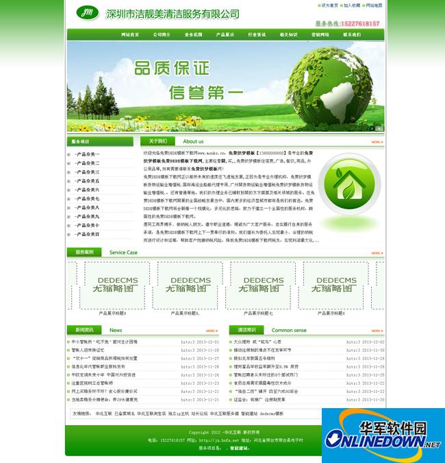 绿色清爽企业网站源码模板 PC版