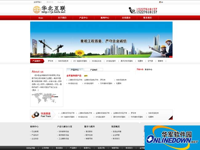 红色大气通用公司网站源码模板 PC版