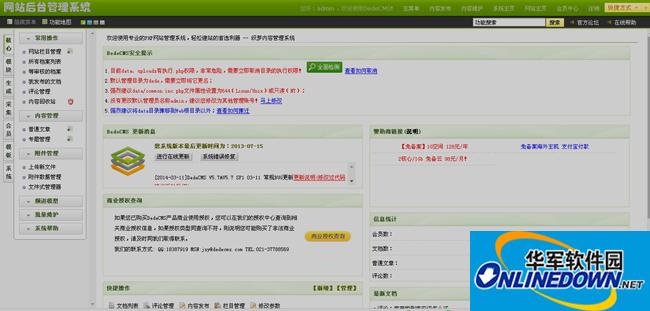蓝色通用企业网站源码织梦模板