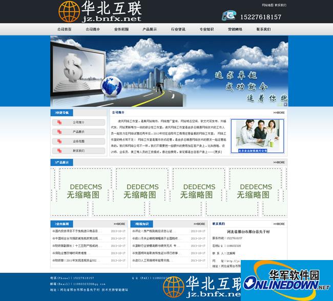 蓝色通用企业网站源码织梦模板 PC版