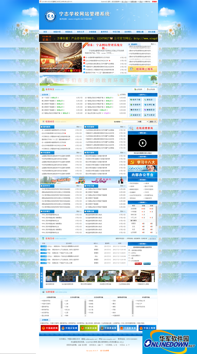 宁志天蓝色中小学校网站管理系统+会员 39395