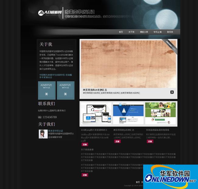 个人分享博客文章整站织梦程序 5.7