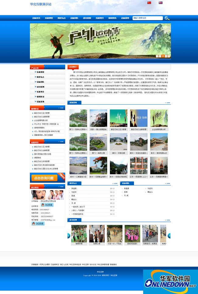 蓝色拓展训练公司网站源码织梦模板 PC版