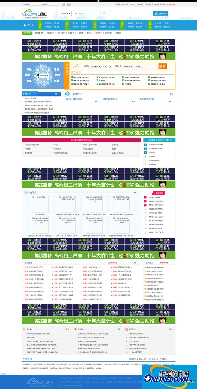 行业信息发布网站源码