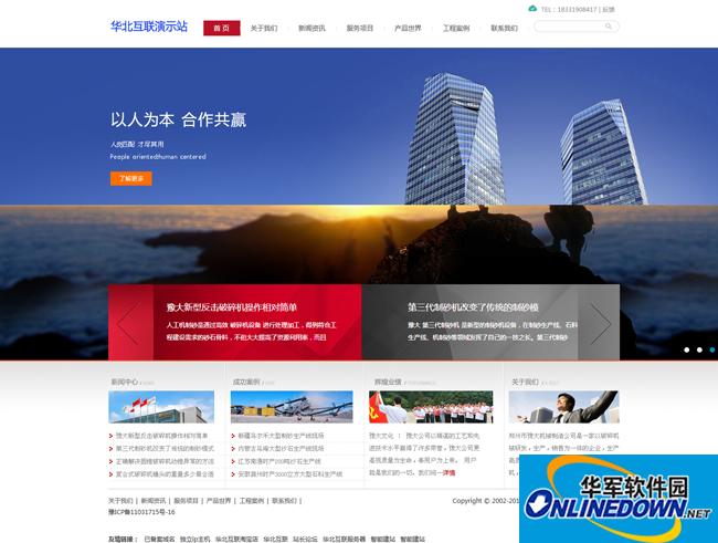 机械集团公司网站dedecms模板 PC版