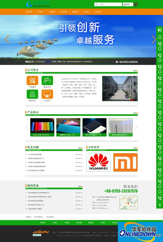 电子类企业官方网站SEO源码