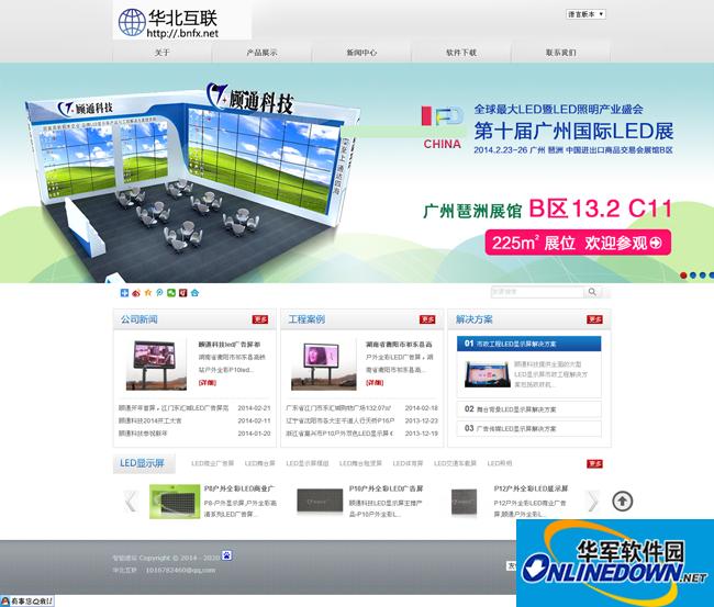 灰色LED企业网站源码织梦模板 PC版