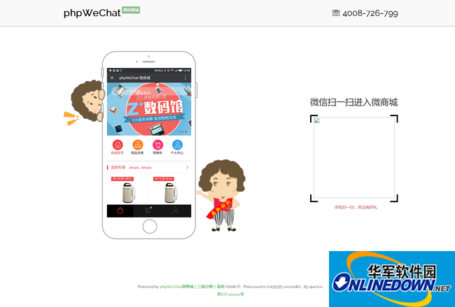 phpWeChat微信公共号开发框架