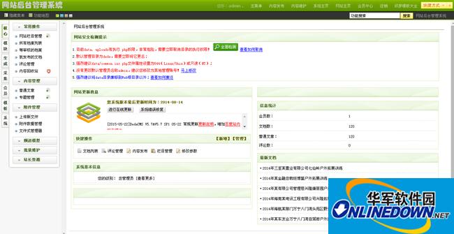 蓝色户外拓展类企业网站源码dedecms模板