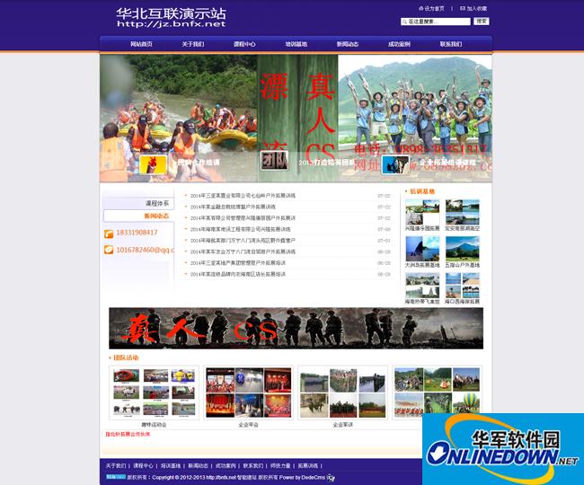 蓝色户外拓展类企业网站源码dedecms模板 PC版