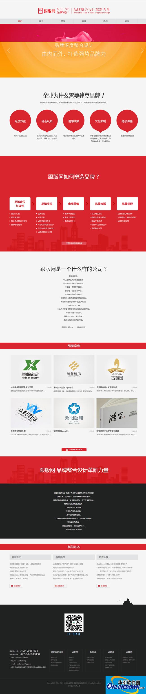 html5响应式手机自适应品牌设计公司类模板 PC版