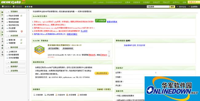 蓝色大气企业网站源码 织梦模板