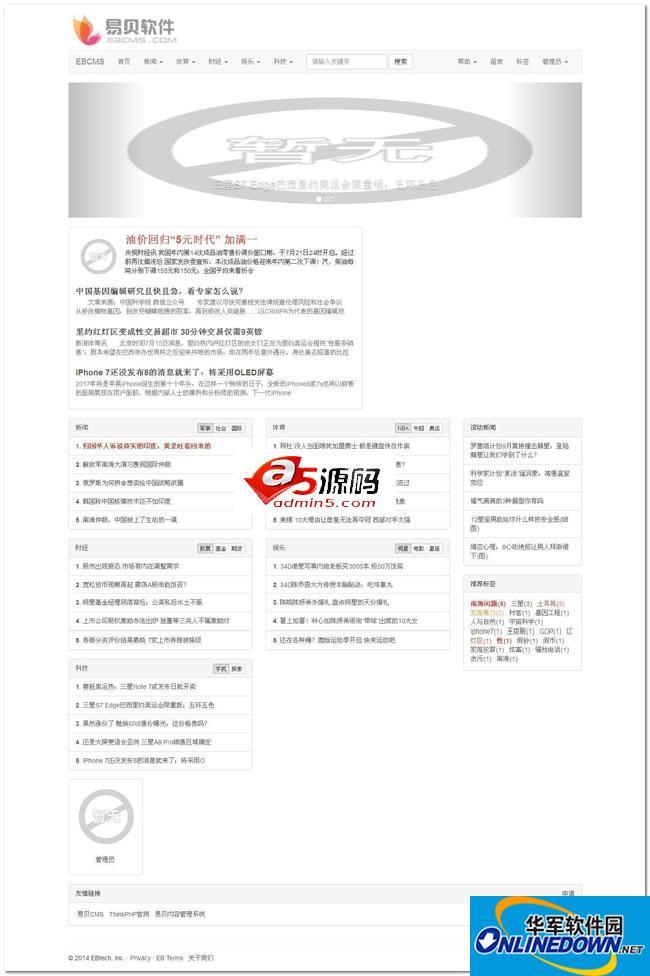 易贝内容管理系统EBCMS媒体版