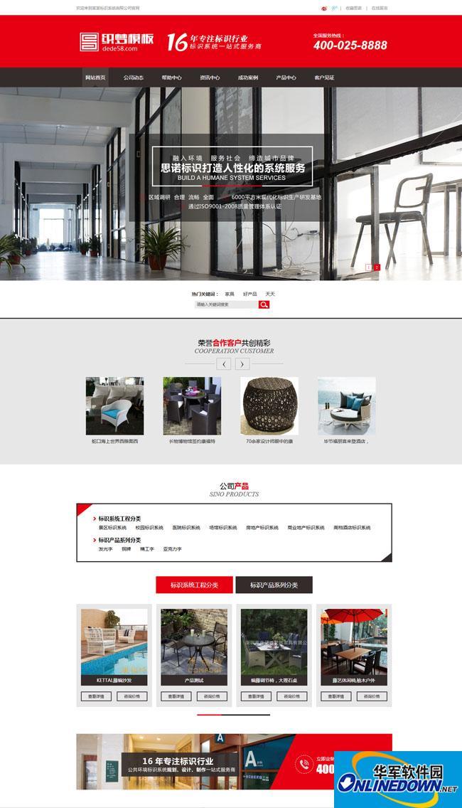 家具行业营销型网站织梦dedecms源码 PC版