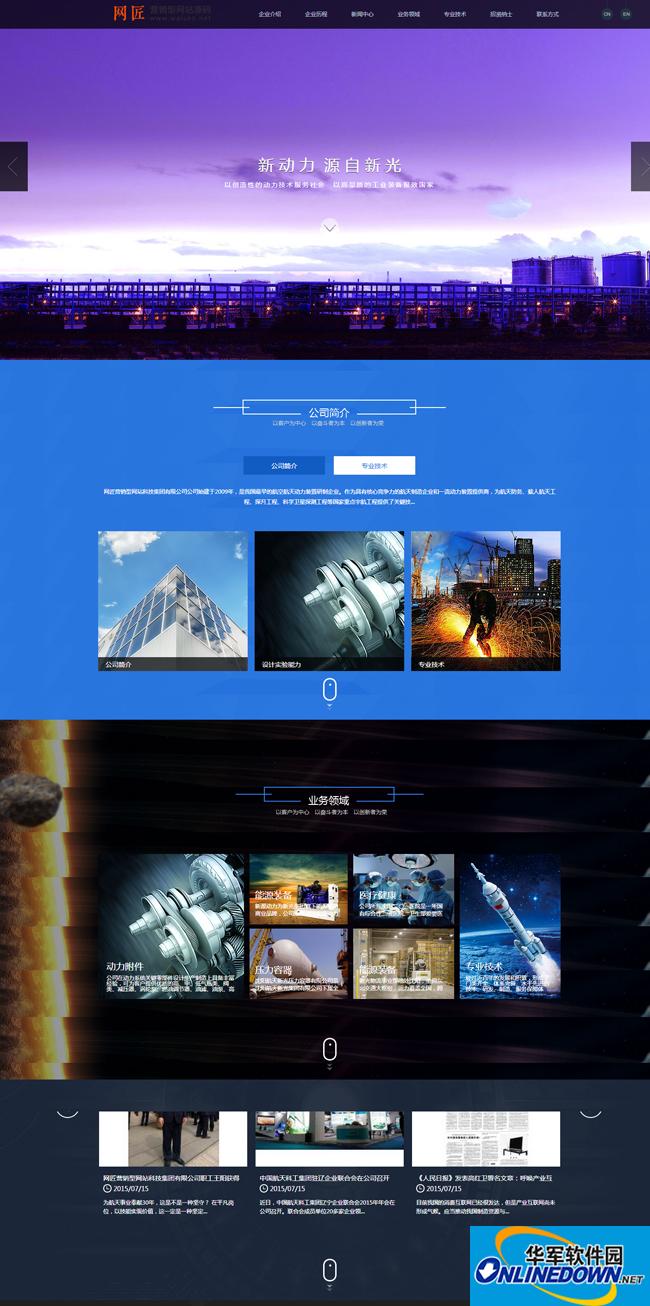 html5航天行业营销型网站织梦dedecms源码 PC版
