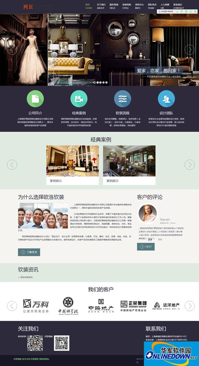 html5装修行业营销型网站源码网匠dedecms织梦源码
