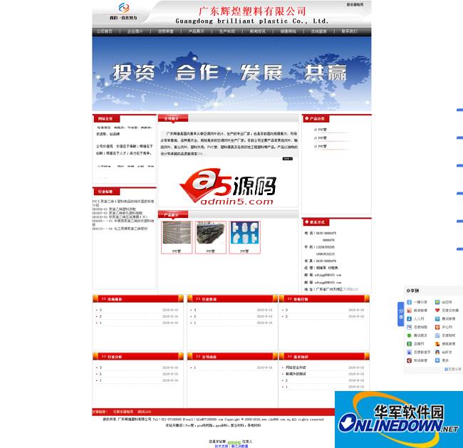 ASP通用PVC公司网站源码